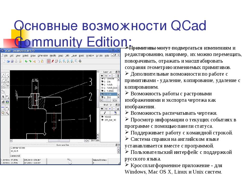 Основные возможности QCad Community Edition: Примитивы могут подвергаться изм...