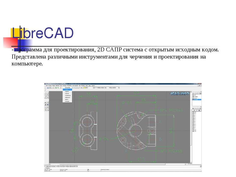 LibreCAD - программа для проектирования, 2D САПР система с открытым исходным...