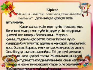 """Кіріспе """"Жылқы –малдың патшасы,түйе-малдың қасқасы"""" деген мақал қазақта тегі"""