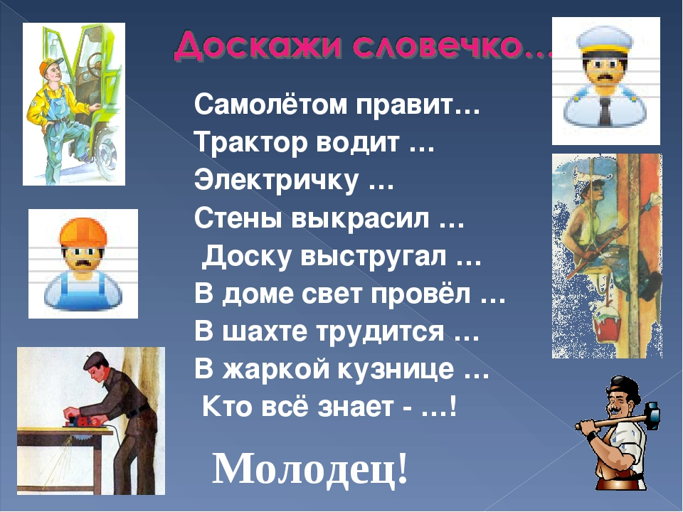 Самолётом правит… Трактор водит … Электричку … Стены выкрасил … Доску выструг...