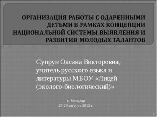 Супрун Оксана Викторовна, учитель русского языка и литературы МБОУ «Лицей (эк