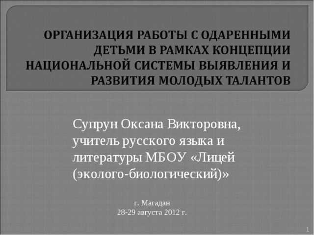 Супрун Оксана Викторовна, учитель русского языка и литературы МБОУ «Лицей (эк...