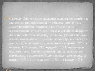 К началу Смоленского сражения вследствие ошибок в планировании, колоссального