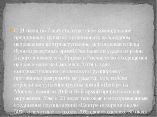 С 21 июля по 7 августа, советское командование предприняло попытку организова