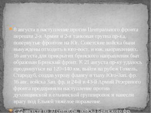 8 августа в наступление против Центрального фронта перешли 2-я Армия и 2-я та