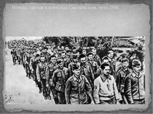 Немцы, взятые в плен под Смоленском, лето 1941.