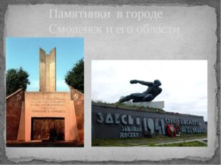 Памятники в городе Смоленск и его области