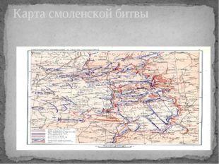 Карта смоленской битвы