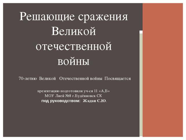 Решающие сражения Великой отечественной войны 70-летию Великой Отечественной...