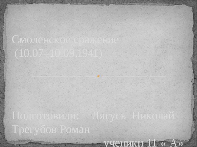 Подготовили: Лягусь Николай Трегубов Роман ученики 11 « А» МОУ Лицей№8 Смоле...