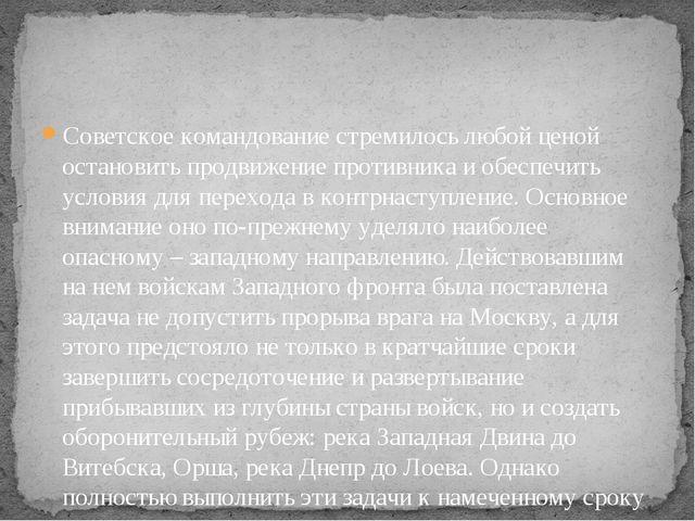 Советское командование стремилось любой ценой остановить продвижение противни...
