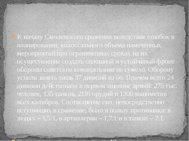 К началу Смоленского сражения вследствие ошибок в планировании, колоссального...