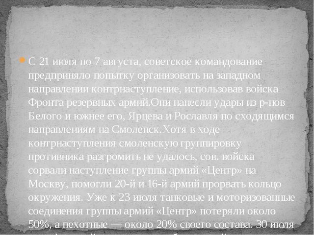 С 21 июля по 7 августа, советское командование предприняло попытку организова...