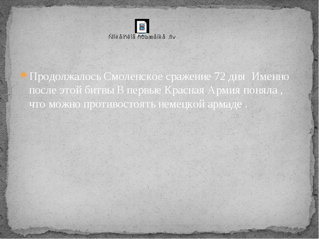 Продолжалось Смоленское сражение 72 дня Именно после этой битвы В первые Крас...