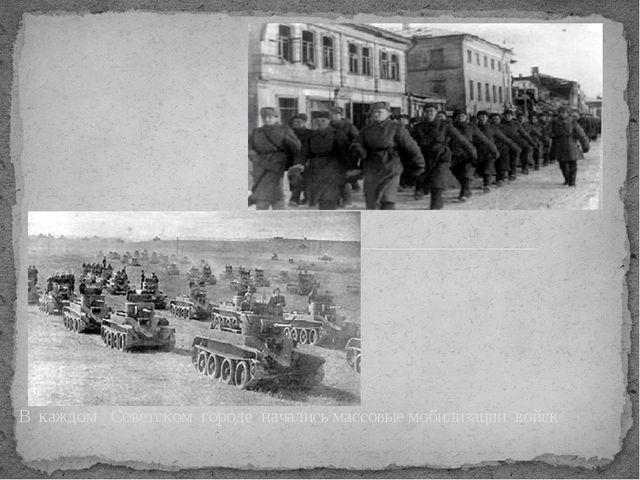 В каждом Советском городе начались массовые мобилизации войск
