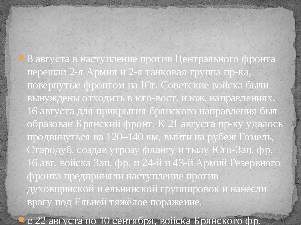 8 августа в наступление против Центрального фронта перешли 2-я Армия и 2-я та...