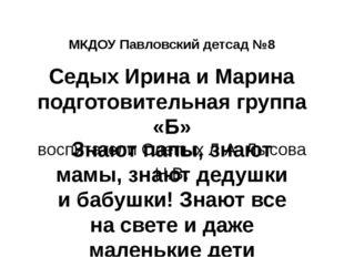 Седых Ирина и Марина подготовительная группа «Б» воспитатели Слепых Л.А Лысов