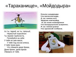 «Тараканище», «Мойдодыра» Ах ты, гадкий, ах ты, грязный,  Неумытый поросё