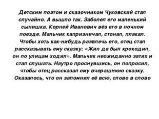 Детским поэтом и сказочником Чуковский стал случайно. А вышло так. Заболел ег