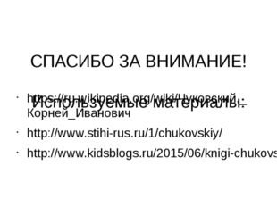 СПАСИБО ЗА ВНИМАНИЕ! Используемые материалы: https://ru.wikipedia.org/wiki/Ч