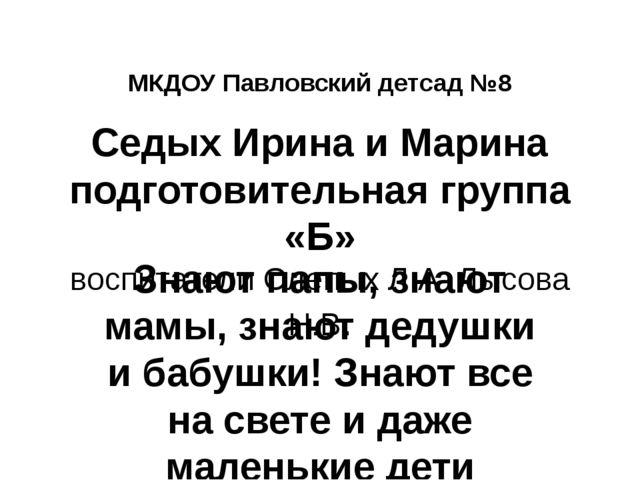 Седых Ирина и Марина подготовительная группа «Б» воспитатели Слепых Л.А Лысов...