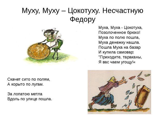 Муху, Муху – Цокотуху. Несчастную Федору Муха, Муха - Цокотуха, Позолоченное...