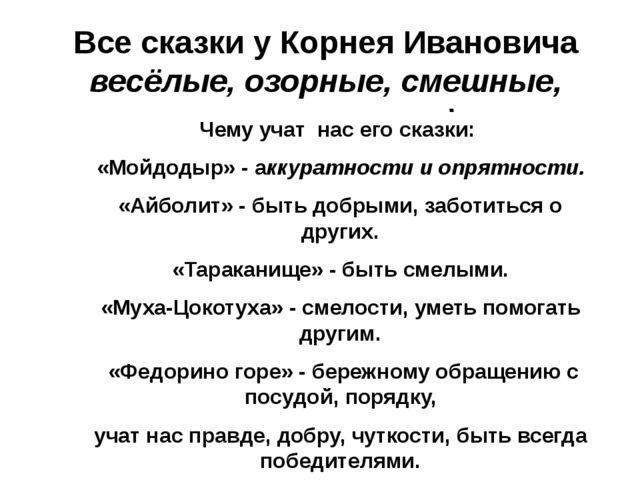 Все сказки у Корнея Ивановича весёлые, озорные, смешные, поучительные.\ Чему...