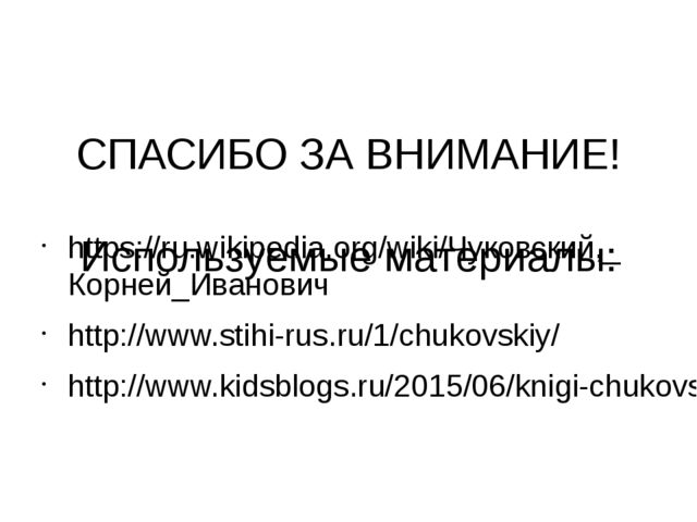 СПАСИБО ЗА ВНИМАНИЕ! Используемые материалы: https://ru.wikipedia.org/wiki/Ч...