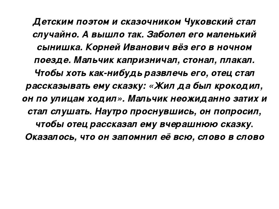 Детским поэтом и сказочником Чуковский стал случайно. А вышло так. Заболел ег...