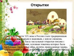 С последней трети XIX века в России стало традиционным отправлять тем родным