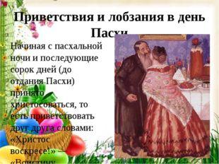 Приветствия и лобзания в день Пасхи Начиная с пасхальной ночи и последующие с
