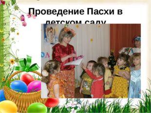 Проведение Пасхи в детском саду
