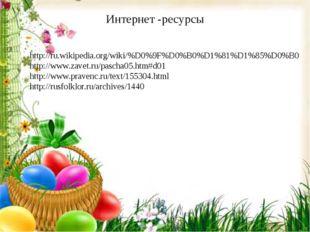 Интернет -ресурсы http://ru.wikipedia.org/wiki/%D0%9F%D0%B0%D1%81%D1%85%D0%B0