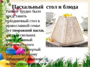 Пасхальный стол и блюда Раньше трудно было представить праздничный стол в пра