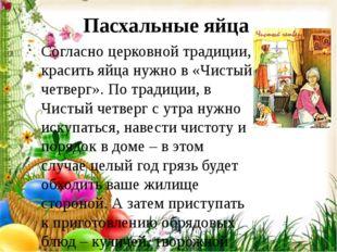 Пасхальные яйца Согласно церковной традиции, красить яйца нужно в «Чистый чет