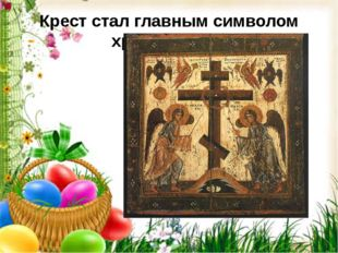 Крест стал главным символом христианства