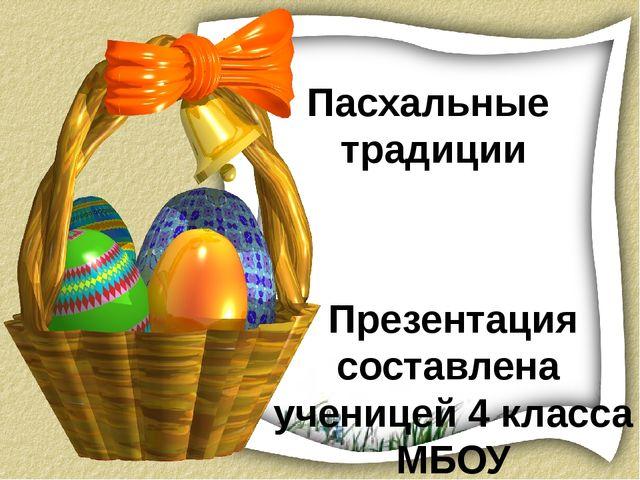 Пасхальные традиции Презентация составлена ученицей 4 класса МБОУ Сосновоборс...