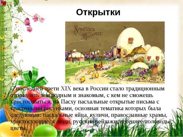 С последней трети XIX века в России стало традиционным отправлять тем родным...
