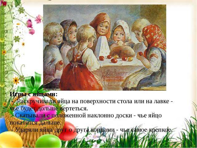 Игры с яйцами: - Раскручивали яйца на поверхности стола или на лавке - чье бу...