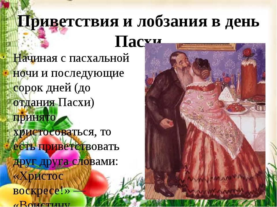 Приветствия и лобзания в день Пасхи Начиная с пасхальной ночи и последующие с...