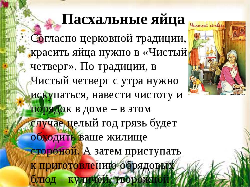 Пасхальные яйца Согласно церковной традиции, красить яйца нужно в «Чистый чет...
