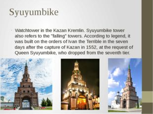 Syuyumbike Watchtower in the Kazan Kremlin. Syuyumbike tower also refers to t