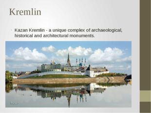 Kremlin Kazan Kremlin - a unique complex of archaeological, historical and ar