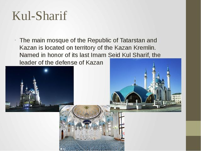 Kul-Sharif The main mosque of the Republic of Tatarstan and Kazan is located...