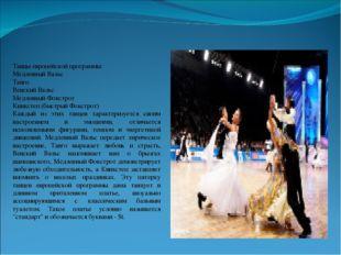 Танцы европейской программы: Медленный Вальс Танго Венский Вальс Медленный Фо
