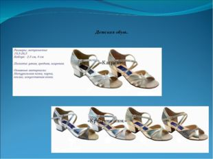 Детская обувь. «Катрин» «Кристина-блок»