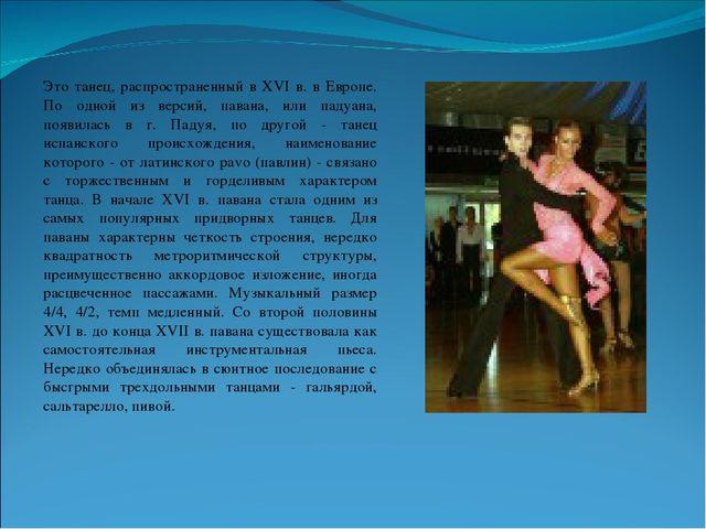 Это танец, распространенный в XVI в. в Европе. По одной из версий, павана, и...