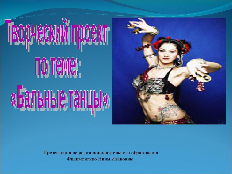Презентация педагога дополнительного образования Филимоненко Нины Ивановны