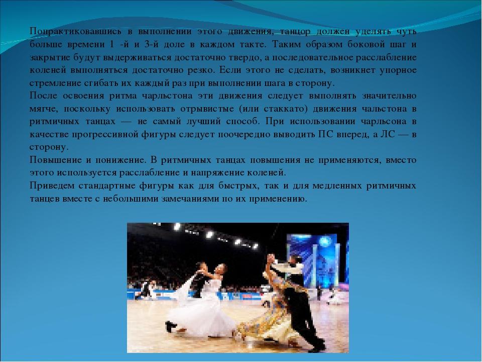 Попрактиковавшись в выполнении этого движения, танцор должен уделять чуть бо...