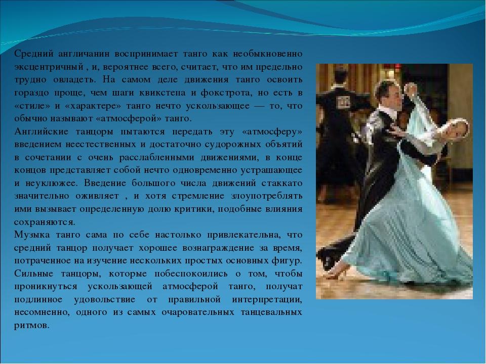 Средний англичанин воспринимает танго как необыкновенно эксцентричный , и, ве...
